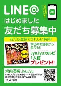 焼肉酒楽JyuJyu QR